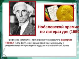Профессор математики Кембриджского университета Бертран Рассел (1872-1970),