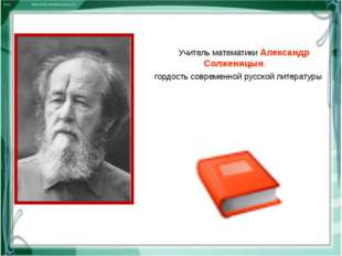 Учитель математики Александр Солженицын, гордость современной русской литера