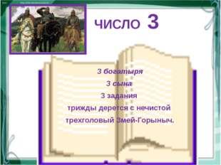 ЧИСЛО 3 3 богатыря 3 сына 3 задания трижды дерется с нечистой трехголовый Зм