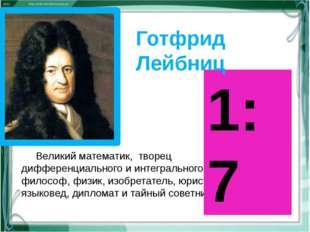 Великий математик, творец дифференциального и интегрального исчисления, фило