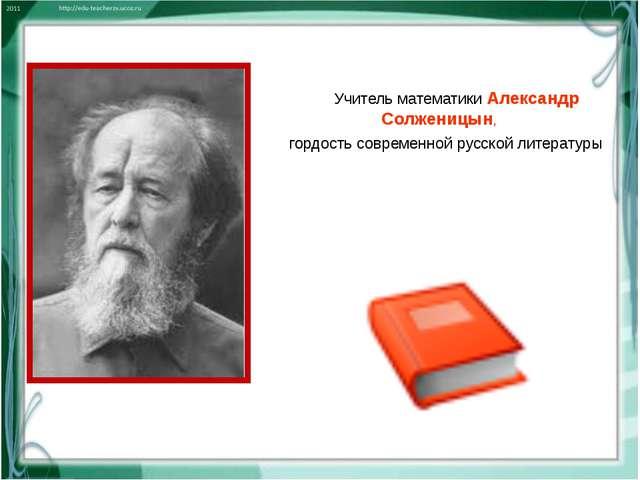 Учитель математики Александр Солженицын, гордость современной русской литера...