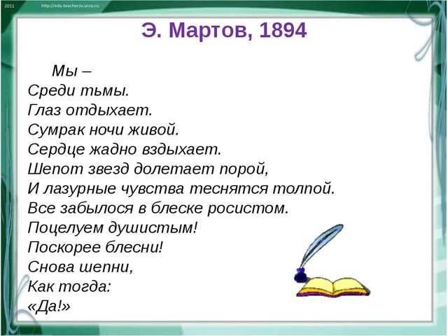 Э. Мартов, 1894 Мы – Среди тьмы. Глаз отдыхает. Сумрак ночи живой. Сердце жад...