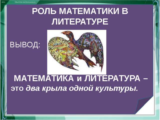 РОЛЬ МАТЕМАТИКИ В ЛИТЕРАТУРЕ ВЫВОД: МАТЕМАТИКА и ЛИТЕРАТУРА – это два крыла...