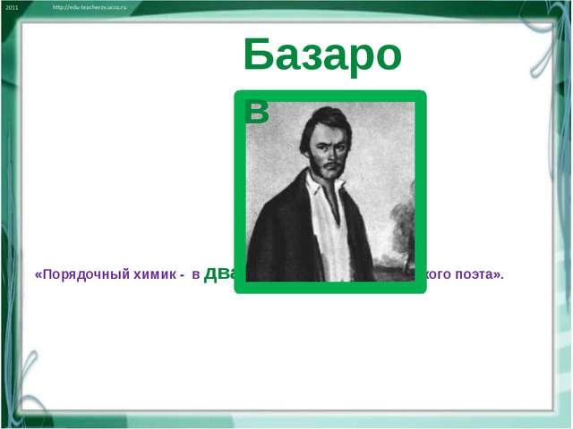«Порядочный химик - в двадцать раз полезнее всякого поэта». Базаров