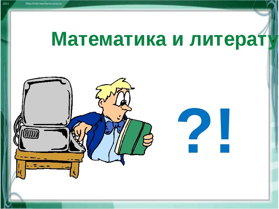 Математика и литература ?!