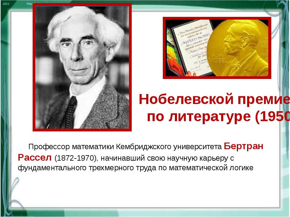 Профессор математики Кембриджского университета Бертран Рассел (1872-1970),...