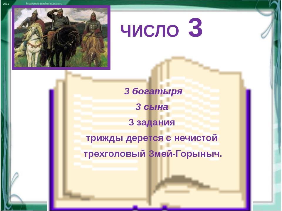 ЧИСЛО 3 3 богатыря 3 сына 3 задания трижды дерется с нечистой трехголовый Зм...