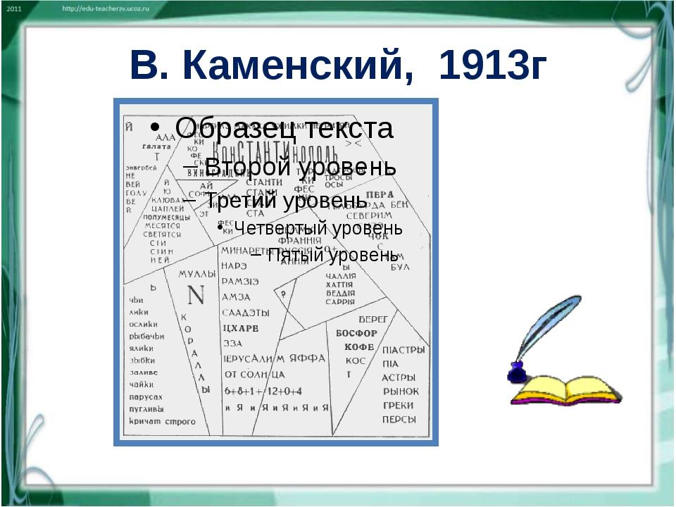 В. Каменский, 1913г