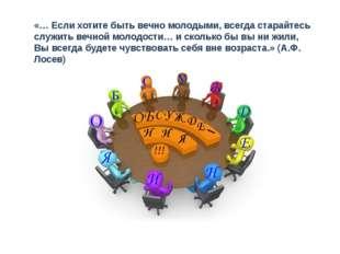 «… Если хотите быть вечно молодыми, всегда старайтесь служить вечной молодост