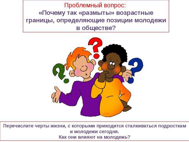 Проблемный вопрос: «Почему так «размыты» возрастные границы, определяющие поз...