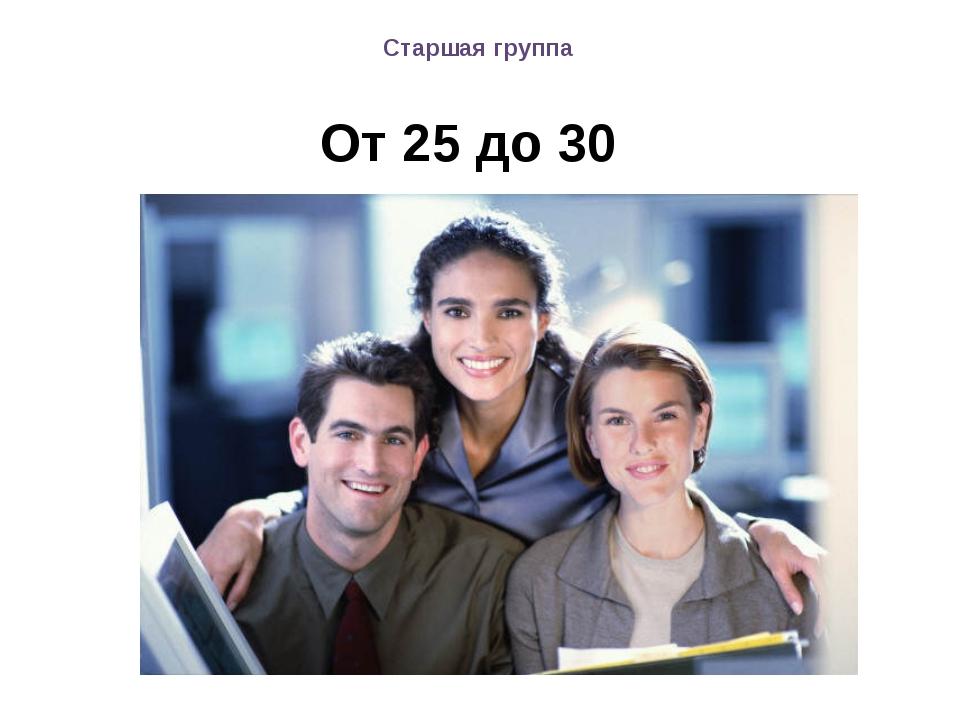 От 25 до 30 Старшая группа