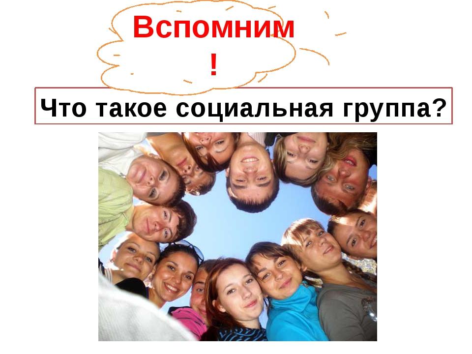 Что такое социальная группа? Вспомним!