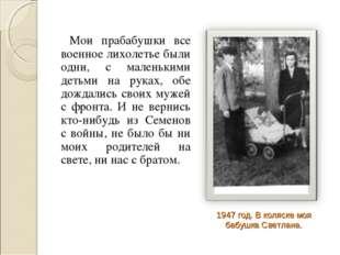 1947 год. В коляске моя бабушка Светлана.  Мои прабабушки все военное лихоле