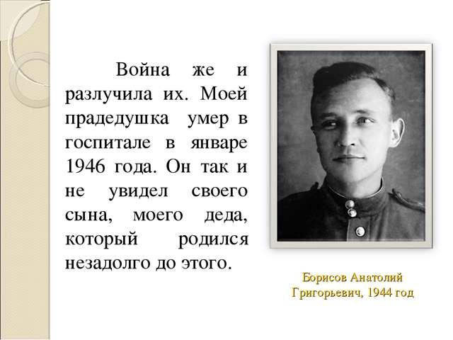 Борисов Анатолий Григорьевич, 1944 год Война же и разлучила их. Моей прадедуш...