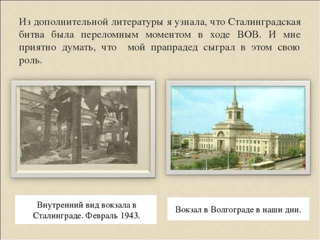 Из дополнительной литературы я узнала, что Сталинградская битва была переломн...
