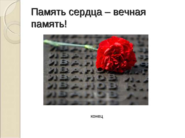 Память сердца – вечная память! конец