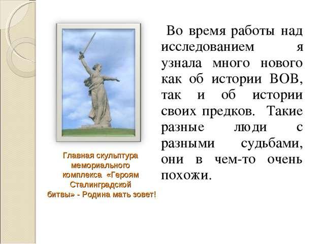 Главная скульптура мемориального комплекса «Героям Сталинградской битвы» - Ро...