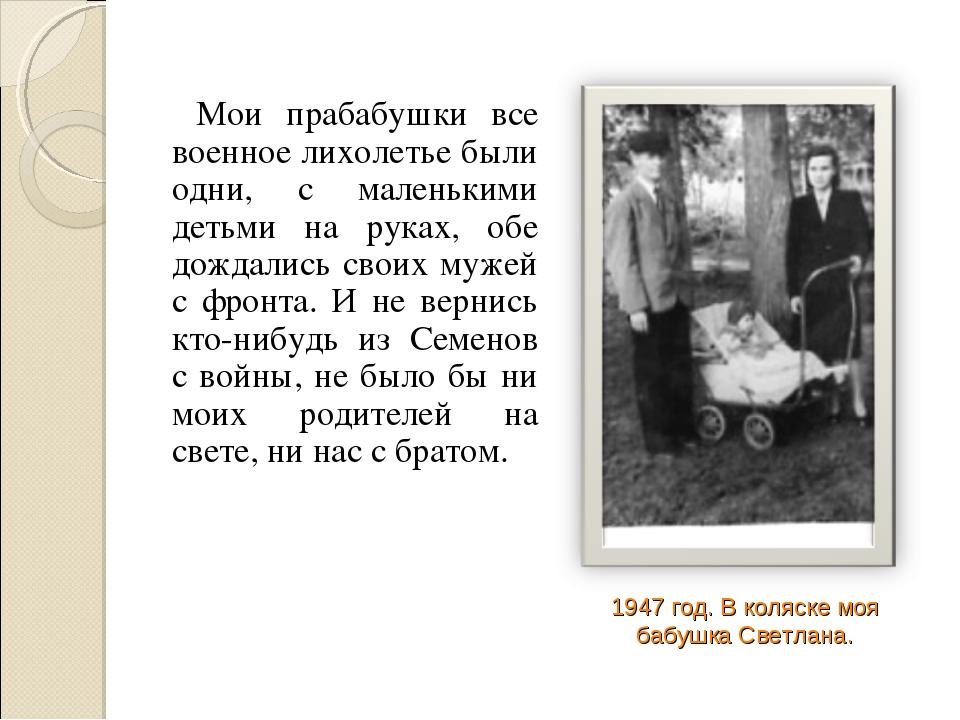 1947 год. В коляске моя бабушка Светлана.  Мои прабабушки все военное лихоле...