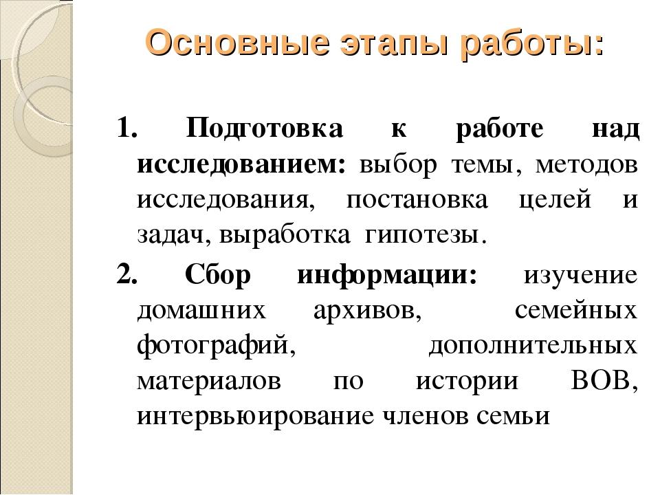 Основные этапы работы: 1. Подготовка к работе над исследованием: выбор темы,...