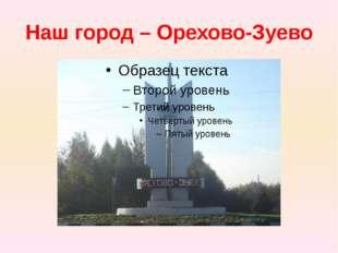 Наш город – Орехово-Зуево