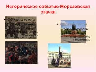 Историческое событие-Морозовская стачка