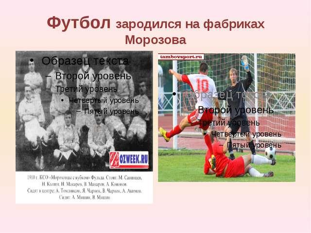 Футбол зародился на фабриках Морозова