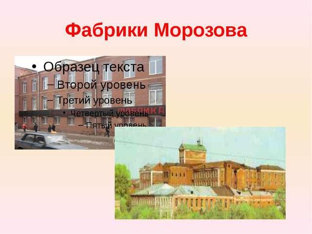 Фабрики Морозова
