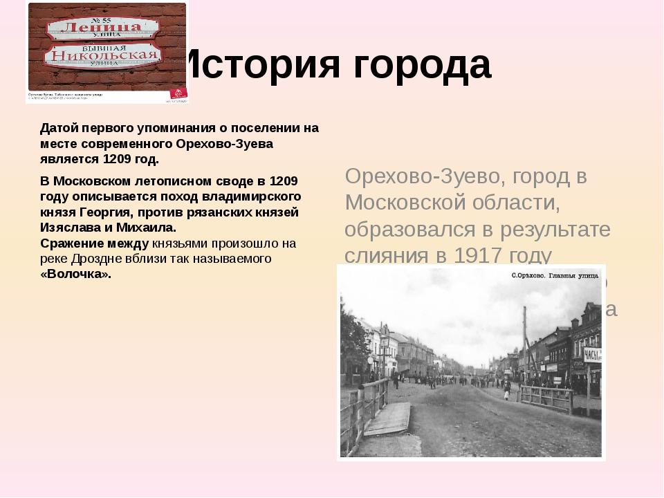История города Датой первого упоминания о поселении на месте современного Оре...