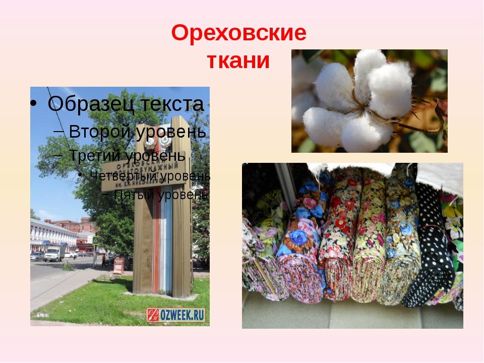 Ореховские ткани