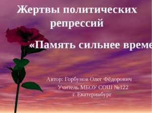 Автор: Горбунов Олег Фёдорович  Учитель МБОУ СОШ №122г. Екатеринбург «Памя