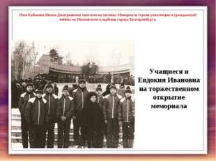 Учащиеся и Евдокия Ивановна на торжественном открытие мемориала Имя Кабакова