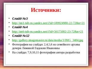 Источники: Слайд №3 http://im1-tub-ru.yandex.net/i?id=189924980-22-72&n=21 Сл