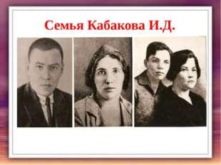 Семья Кабакова И.Д. И.Д. Кабаков в 1932 году Жена Валентина Ивановна Виноград