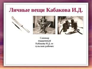Личные вещи Кабакова И.Д. Самовар подаренный Кабакову И.Д. от тульских рабочи