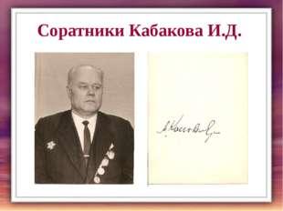 Соратники Кабакова И.Д. Коновалов Анатолий Павлович в те годы - заведующий пр