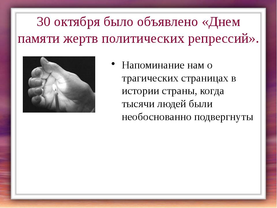 30 октября было объявлено «Днем памяти жертв политических репрессий». Напомин...
