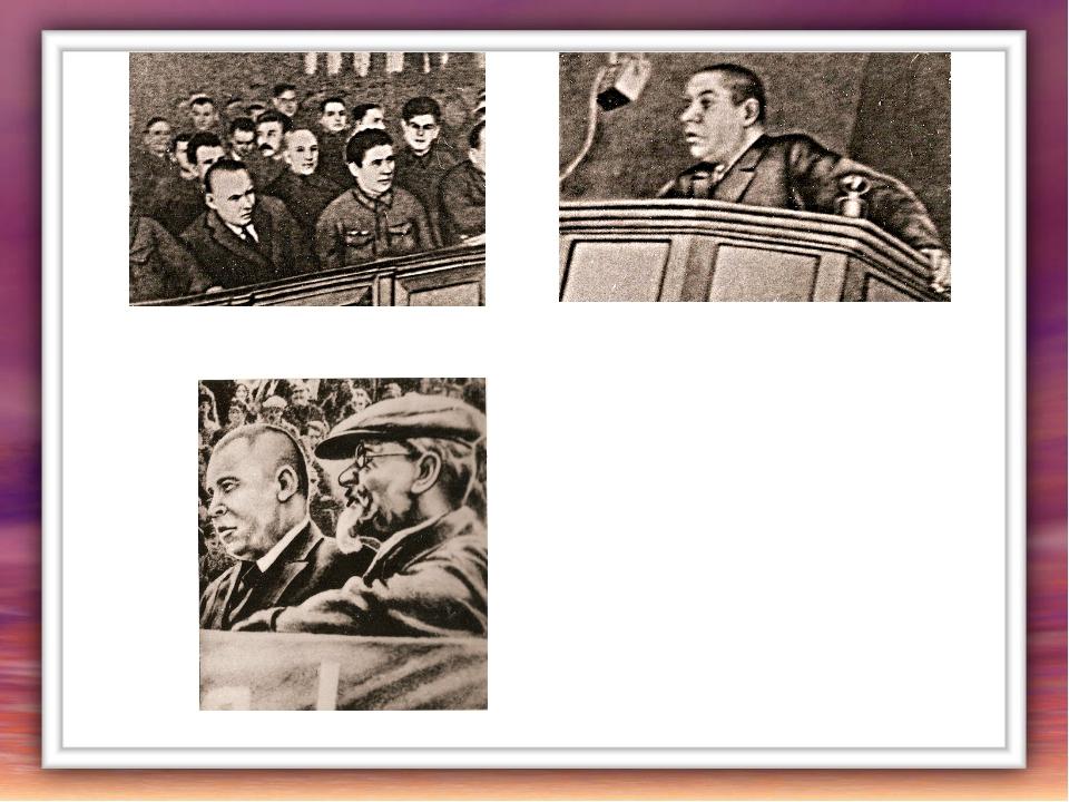 На XVII партийном съезде И.Д. Кабаков произносит речь с трибуны XVII партийно...