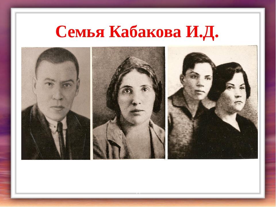 Семья Кабакова И.Д. И.Д. Кабаков в 1932 году Жена Валентина Ивановна Виноград...