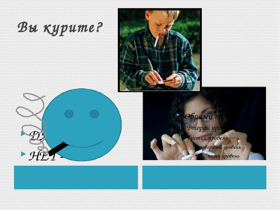 Вы курите? ДА – 1 НЕТ – 29