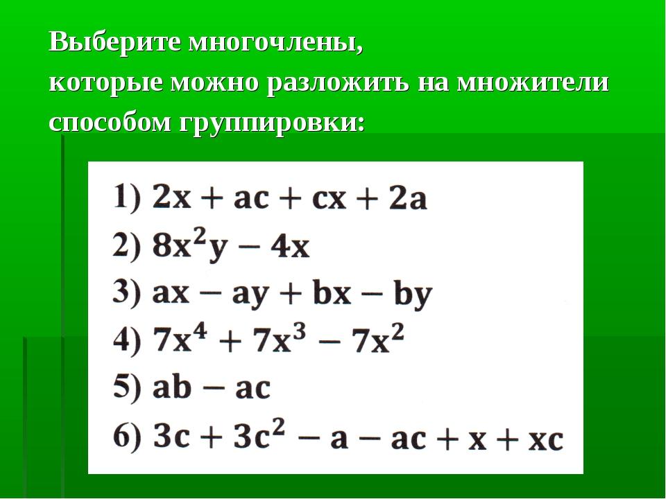 Выберите многочлены, которые можно разложить на множители способом группировки: