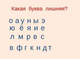 Какая буква лишняя? о а у н ы э ю ё я и е л м р в с в ф г к н д т
