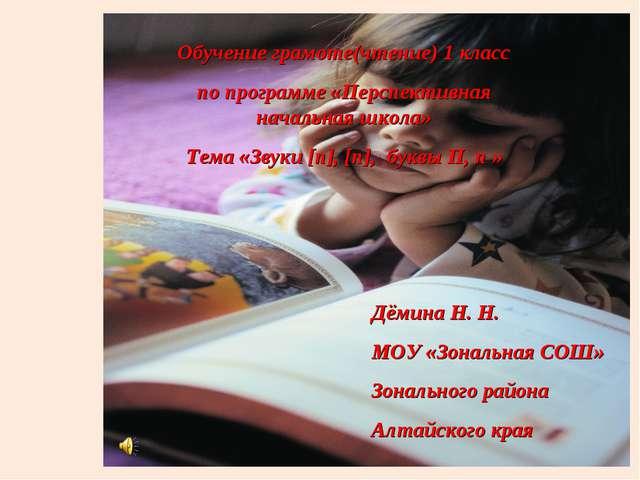 Обучение грамоте(чтение) 1 класс по программе «Перспективная начальная школа»...