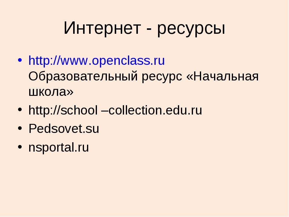 Интернет - ресурсы http://www.openclass.ru Образовательный ресурс «Начальная...