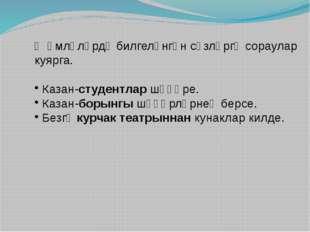 Җөмләләрдә билгеләнгән сүзләргә сораулар куярга. Казан-студентлар шәһәре. Ка