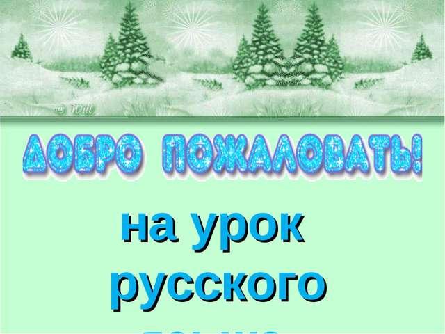 на урок русского языка
