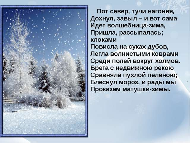 Вот север, тучи нагоняя, Дохнул, завыл – и вот сама Идет волшебница-зима, Пр...