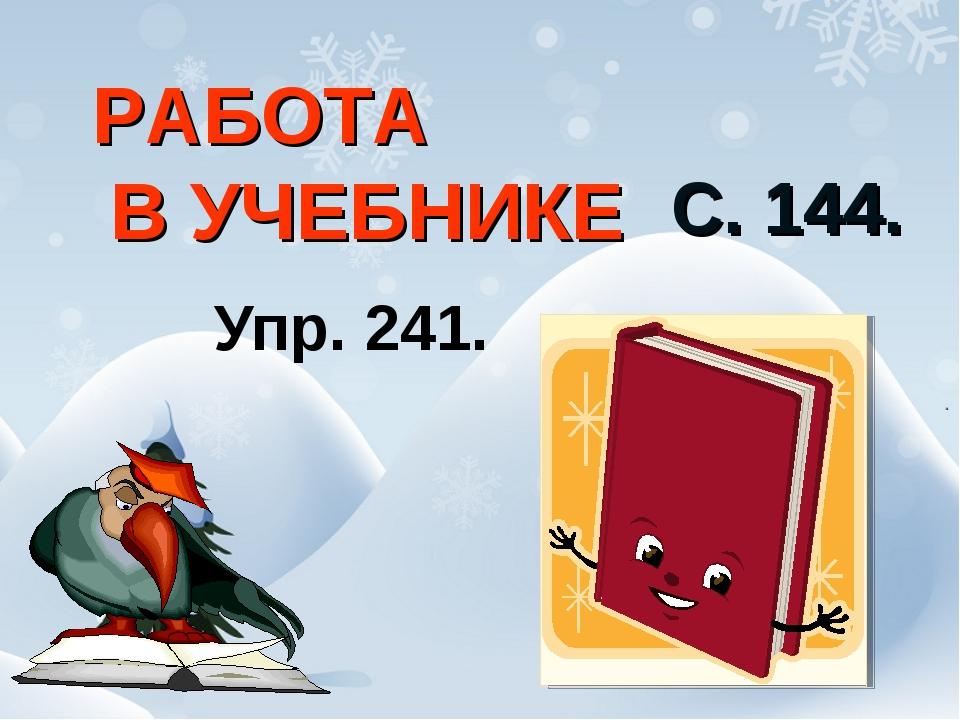 Упр. 241. РАБОТА В УЧЕБНИКЕ С. 144.