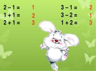 2 – 1 = 1 + 1 = 2 + 1 = 3 – 1 = 3 – 2 = 1 + 2 = 3 1 2 2 1 3