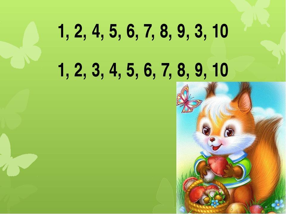 1, 2, 4, 5, 6, 7, 8, 9, 3, 10 1, 2, 3, 4, 5, 6, 7, 8, 9, 10
