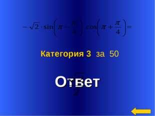 Ответ Категория 3 за 50